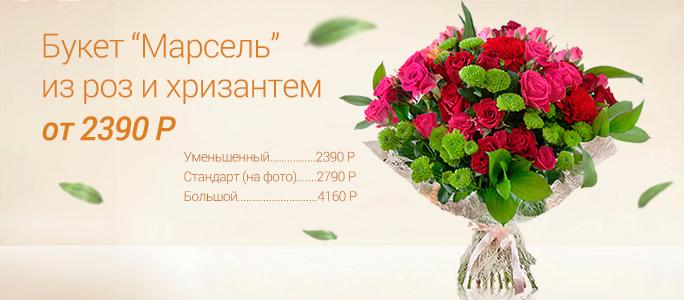 Калининград купить цветы